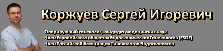 Коржуев Сергей Игоревич